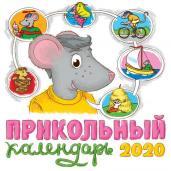 Календарь 2020 (на скр) Прикольный календарь
