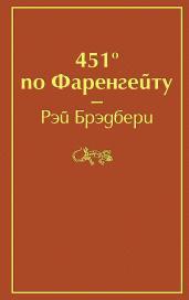 451' по Фаренгейту/Яркие страницы