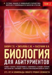 Биология для абитуриентов:ЕГЭ,ОГЭ и ОлимпиадыТ.2