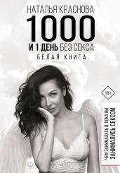 1000 и 1 день без секса.Белая книга.Чем занималась
