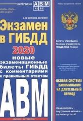Экзамен в ГИБДД. Категории А, В, M, подкатегории A1. B1 с самыми посл. изм. и доп. на 2020 год