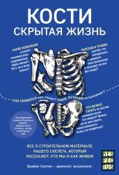 Кости: скрытая жизнь. Все о строи. мат. нашего скелета