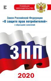 """Закон РФ""""О защите прав потребителей"""" (2020)"""