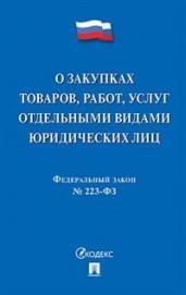 """Федеральный закон """"О закупках товаров, работ, услуг отдельными видами юридических лиц"""" № 223-ФЗ"""