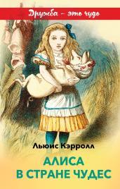 Алиса в Стране чудес(с илл.)/Вн.чт.(дружба)