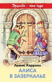 Алиса в Зазеркалье(с илл.)/Вн.чт.(дружба)