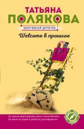 Welcome в прошлое/(суперэк./м)