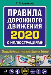 ПДД РФ 2020 с илл. (с посл. изм.)