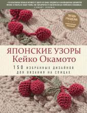 Японские узоры Кейко Окамото:150 избранных дизайн