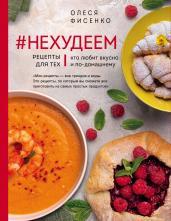 #Нехудеем.Рецепты для тех,кто любит вкусно и по-