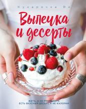 Кухарочка Ви.Выпечка и десерты
