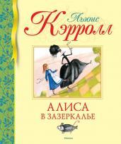 Алиса в зазеркалье/БДК