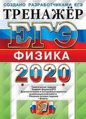 ЕГЭ 2020. Физика. Тренажёр