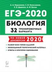 Биология.Подготовка к ЕГЭ-2020.32 трен.вариантов