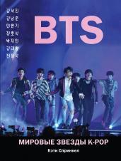 BTS.Мировые звезды K-POP