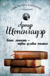 Артур Шопенгауэр.Мир как воля и представление.Аф