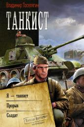 Танкист/Коллекция