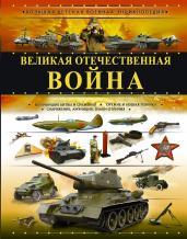 Великая Отечественная война. Энц.