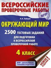 Окружающий мир. 2500 заданий для подготовки к всероссийской проверочной работе. 4 класс