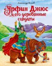 Урфин Джюс и его деревянные солдаты (мат. ламин)