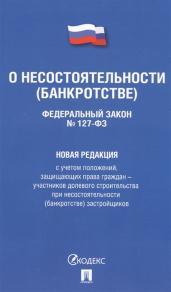 """ФЗ """"О несостоятельности (банкротстве) """"2020"""