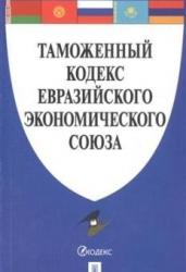 Таможенный кодекс Евраз. экон. союза 2020