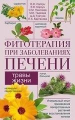 Фитотерапия при заболеваниях печени.Травы жизни