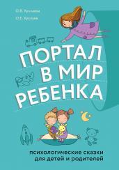 Портал в мир ребенка.Психологические сказки