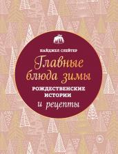 Главные блюда зимы. Рождест. истории и рец. (нов. оф)