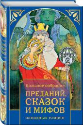 Большое собрание преданий,сказок и мифов зап.славя