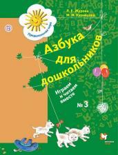 Азбука для дошкольников. Играем и читаем вместе. В 3 частях. Часть 3