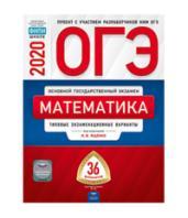 ОГЭ (2020) Математика. 36 вар. Тип. экз. вар. /ФИПИ