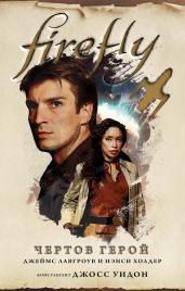 Firefly.Чертов герой