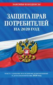 "ФЗ ""О защите прав потребителей""2020"