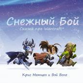 Снежный бой. Сказка про Warcraft