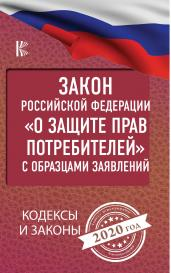 """Закон Российской Федерации """"О защите прав потребителей"""" с образцами заявлений на 2020 год"""