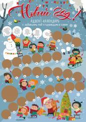 Новый год! Адвент-календарь с заданиями под стирающимся слоем (294х418 мм) (снежки)