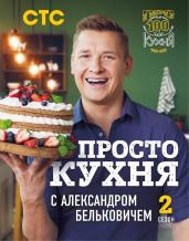 ПроСТО кухня с Александром Бельковичем. 2-й сезон