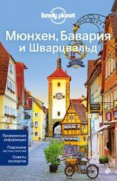 Мюнхен, Бавария и Шварцвальд 2-е изд., испр. и доп