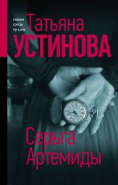 Серьга Артемиды(нов.оф.)
