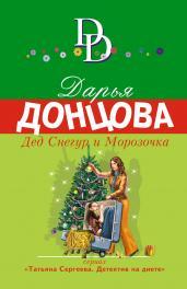 Дед Снегур и Морозочка/м
