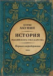 История Российского гос-ва.Кн.7.Первая сверхдержав
