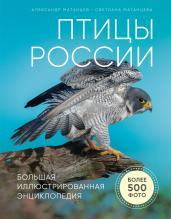 Птицы России. Большая иллюстрированная энциклопеди