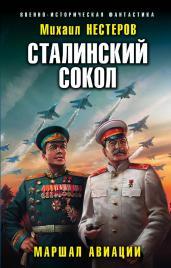 Сталинский сокол.Маршал авиации/ВИФ