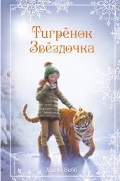Рождественские истории.Тигрёнок Звёздочка(вып.8)