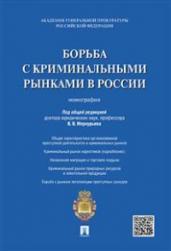 Борьба с криминальными рынками в России.Монография