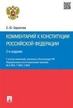 Комм. к Конституции РФ 2020