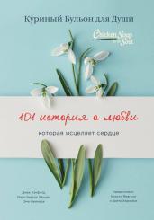 Куриный бульон для души:101 история о любви(тв.)