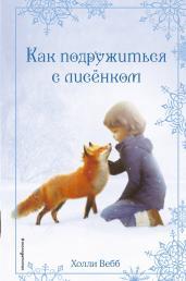 Рождественские истории.Как подружиться с лисёнком