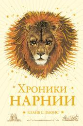 Хроники Нарнии (ил. П. Бейнс) (цв. ил.) (оф. лев)